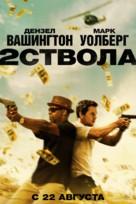 2 Guns - Russian Movie Poster (xs thumbnail)