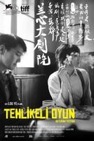 Saturday Fiction - Turkish Movie Poster (xs thumbnail)