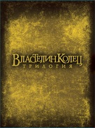 The Lord of the Rings: The Fellowship of the Ring - Russian DVD movie cover (xs thumbnail)