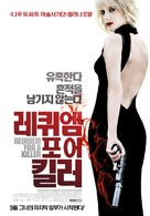 Requiem pour une tueuse - South Korean Movie Poster (xs thumbnail)