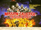 Mission Galactica: The Cylon Attack - British Movie Poster (xs thumbnail)