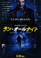 Run All Night - Japanese Movie Poster (xs thumbnail)