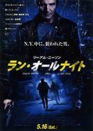 Run All Night - Japanese Movie Poster (xs thumbnail)