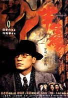 Boon sang yuen - Chinese poster (xs thumbnail)