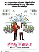 Scenes from a Mall - French Movie Poster (xs thumbnail)