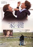 Le chiavi di casa - Japanese Movie Poster (xs thumbnail)