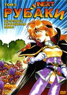 """Slayers Next"" - Russian DVD cover (xs thumbnail)"