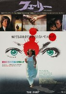 The Fury - Japanese Movie Poster (xs thumbnail)