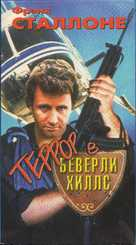 Terror in Beverly Hills - Russian Movie Cover (xs thumbnail)
