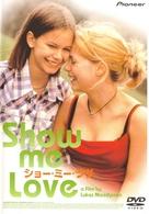 Fucking Åmål - Japanese Movie Cover (xs thumbnail)