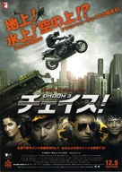 Dhoom 3 - Japanese Movie Poster (xs thumbnail)