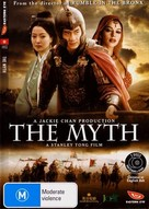 Shen hua - Australian DVD cover (xs thumbnail)