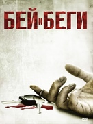 Hit and Run - Russian DVD cover (xs thumbnail)