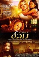 Noble - Israeli Movie Poster (xs thumbnail)