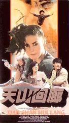 Hoi si shan lau - Japanese VHS cover (xs thumbnail)