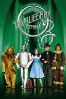 The Wizard of Oz - Russian DVD movie cover (xs thumbnail)