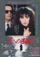 Mortelle randonnée - Japanese Movie Poster (xs thumbnail)