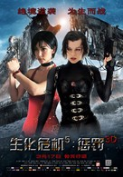 Resident Evil: Retribution - Chinese Movie Poster (xs thumbnail)