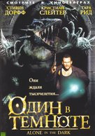 Alone in the Dark - Russian Movie Poster (xs thumbnail)