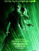 The Matrix Revolutions - Chinese Movie Poster (xs thumbnail)