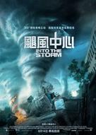 Into the Storm - Hong Kong Movie Poster (xs thumbnail)