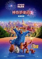 Wonder Park - Hong Kong Movie Poster (xs thumbnail)