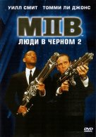 Men In Black II - Russian DVD cover (xs thumbnail)