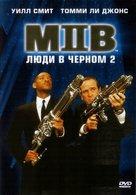 Men In Black II - Russian DVD movie cover (xs thumbnail)