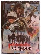 Ofelas - Thai Movie Poster (xs thumbnail)
