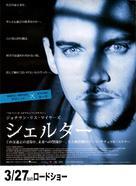 Shelter - Japanese Movie Poster (xs thumbnail)