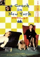 Un divan à New York - Japanese Movie Poster (xs thumbnail)