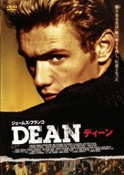 James Dean - Japanese DVD cover (xs thumbnail)