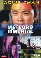 The Killer Meteors - Spanish Movie Cover (xs thumbnail)