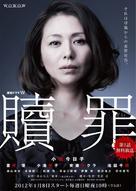 """Shokuzai"" - Japanese Movie Poster (xs thumbnail)"