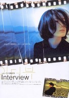 Interview - Japanese poster (xs thumbnail)