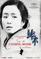 Gui lai - Canadian Movie Poster (xs thumbnail)