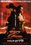 The Legend of Zorro - Japanese Movie Poster (xs thumbnail)