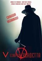 V for Vendetta - Ukrainian Movie Poster (xs thumbnail)