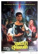 Kujaku ô - Thai Movie Poster (xs thumbnail)