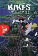 Majo no takkyûbin - Lithuanian VHS cover (xs thumbnail)