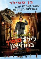 Night at the Museum - Israeli Movie Poster (xs thumbnail)