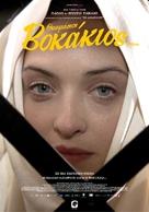 Maraviglioso Boccaccio - Greek Movie Poster (xs thumbnail)