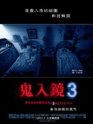 Paranormal Activity 3 - Taiwanese Movie Poster (xs thumbnail)