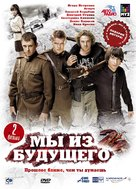 My iz budushchego 2 - Russian Movie Cover (xs thumbnail)