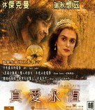 The Fountain - Taiwanese poster (xs thumbnail)