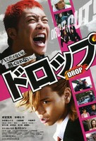 Drop - Japanese Movie Poster (xs thumbnail)