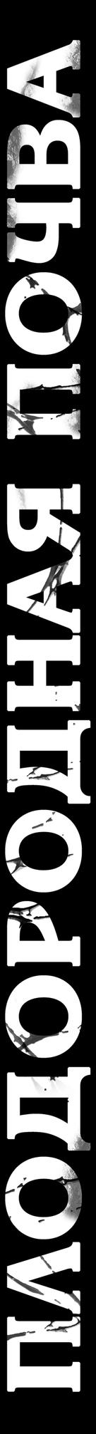 Fertile Ground - Russian Logo (xs thumbnail)