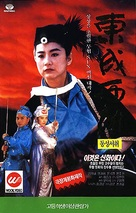 Sediu yinghung tsun tsi dung sing sai tsau - South Korean Movie Cover (xs thumbnail)