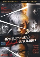 Tie saam gok - Thai Movie Cover (xs thumbnail)