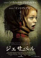 Jessabelle - Japanese Movie Poster (xs thumbnail)